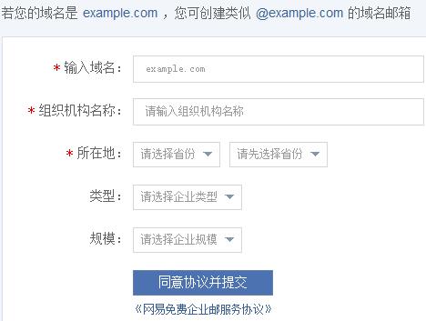 注册申请网易免费企业邮箱具体步骤1设置域名