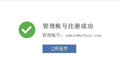 注册申请网易免费企业邮箱具体步骤5完成