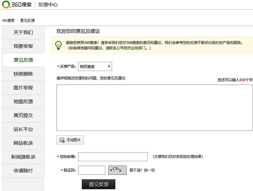 李鑫自媒体-360搜索反馈中心