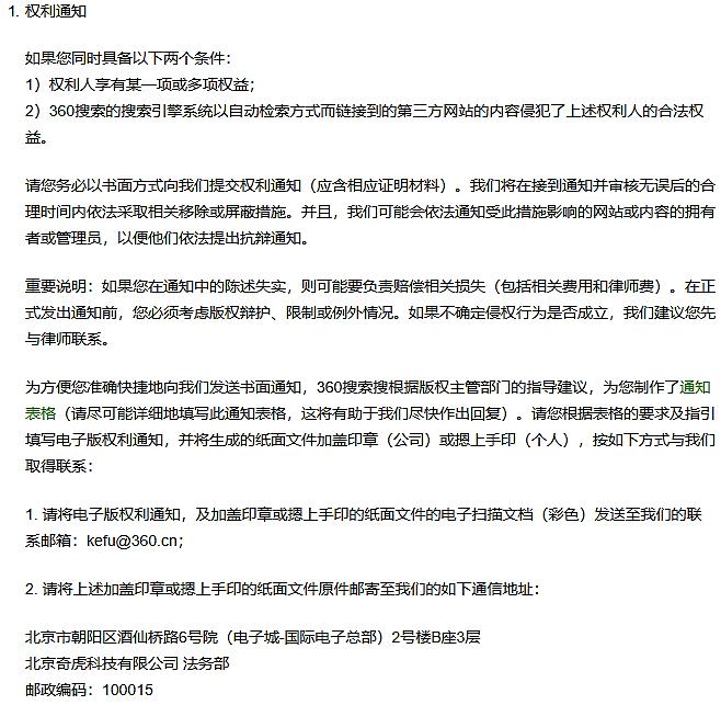 李鑫自媒体-360搜索权利人保护指引