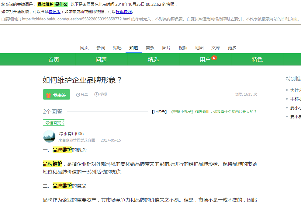 李鑫自媒体-百度快照内内容示例