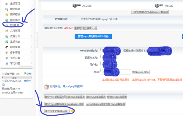李鑫自媒体-备份数据库示例图1