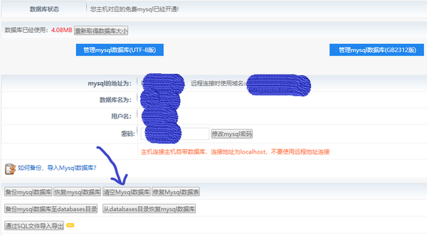 李鑫自媒体-清空数据库示例图