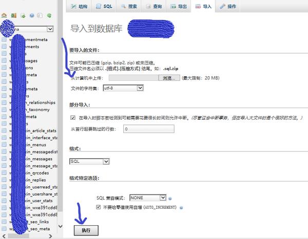 李鑫自媒体-恢复数据库示例图
